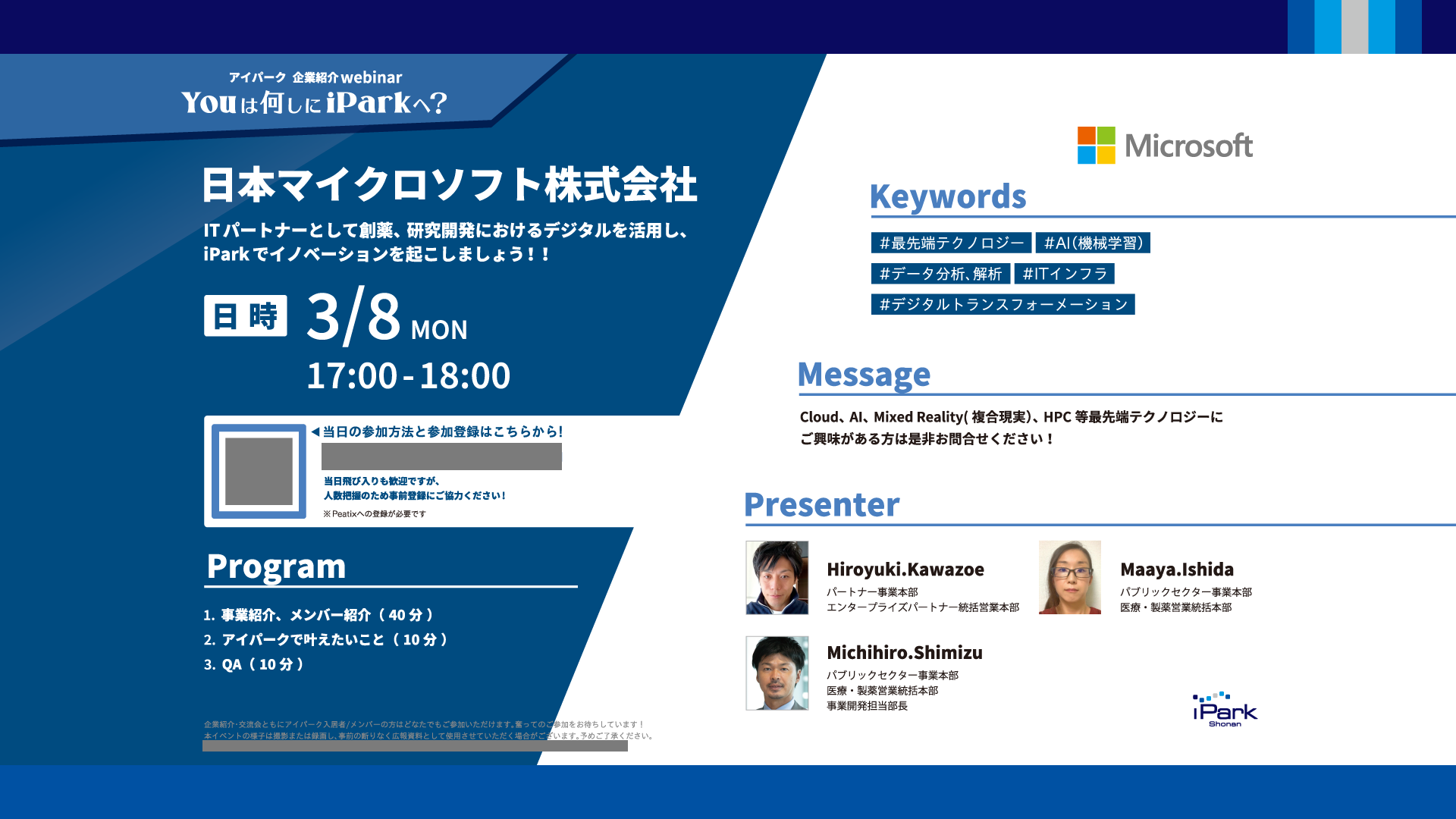 210308-YOUは何しに-マイクロソフト-SNS.png